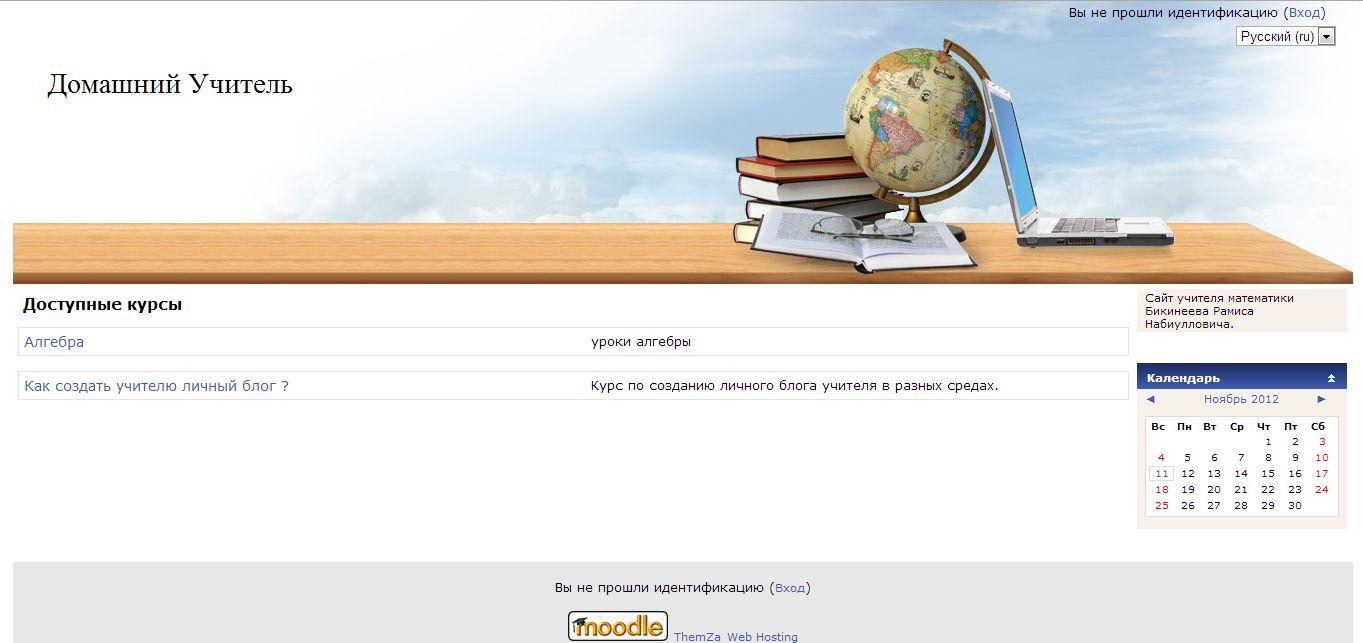 Домашний Учитель- сайт учителя математики Бикинеева Рамиса Набиулловича -Татарстан