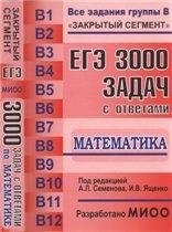 Семенов, А.Л. ЕГЭ: 3000 задач с ответами по математике. Все задания группы В