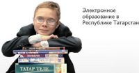 Сайт электронного образования РТ
